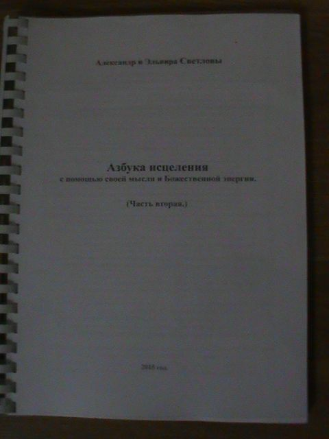 """Книга """"Азбука исцеления с помощью своей мысли и Божественной энергии """""""