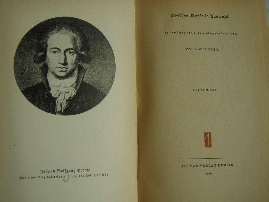 Goethe 6 книги издание 1949, немски, автентични, класика Гьоте