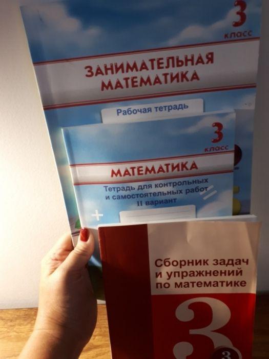 Продам рабочие тетради по математике 3 класс