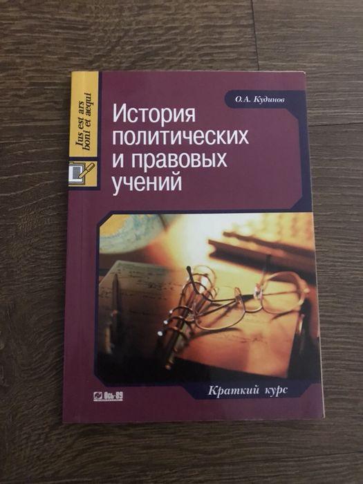 История политических и правовых учений.