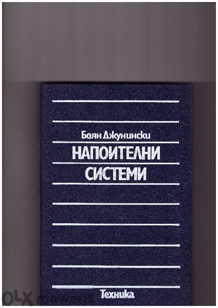 Техническа литература за Вуз и Техникум