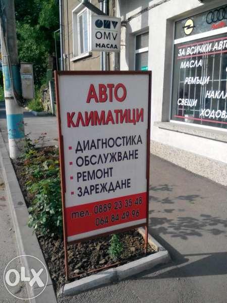 АВТОклиматици Плевен гр. Плевен - image 1