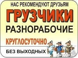 Предлагаем услуги грузчиков и разнорабочие круглосуточно ждем Ваши зак