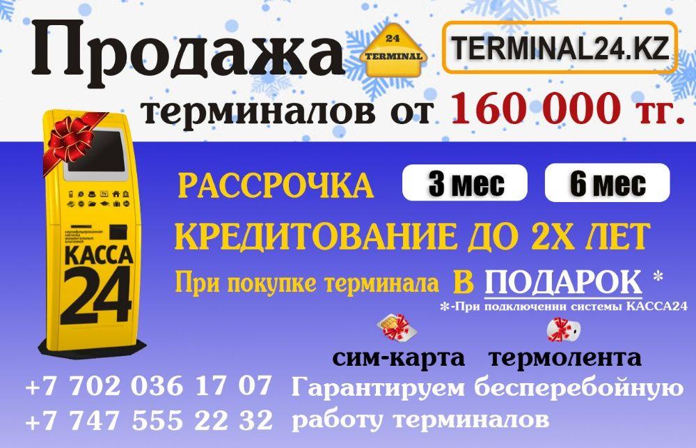 ПРОДАЖА РАССРОЧКА Платежного Терминала с гарантией