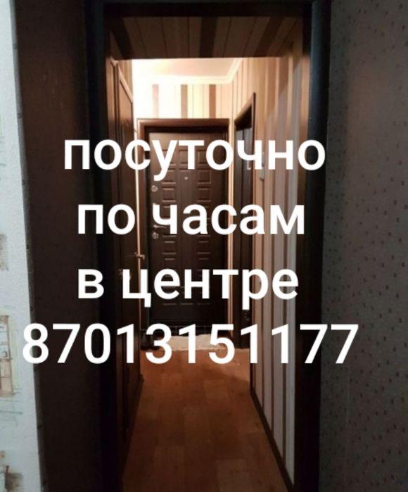 Квартира на ночь и по часам