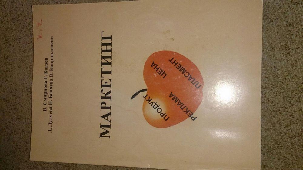 Учебник по маркетинг