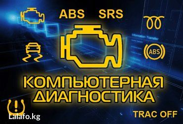 Компьютерная диагностика всех видов и моделей Прикурим авто Чип тюнинг