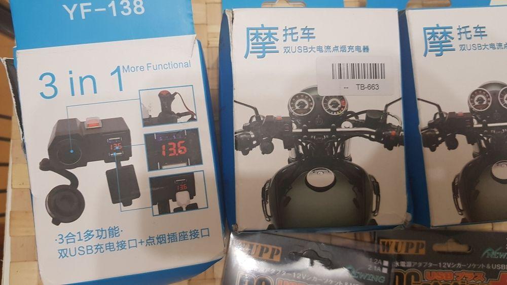 Carregadores USB com isqueiro para motas