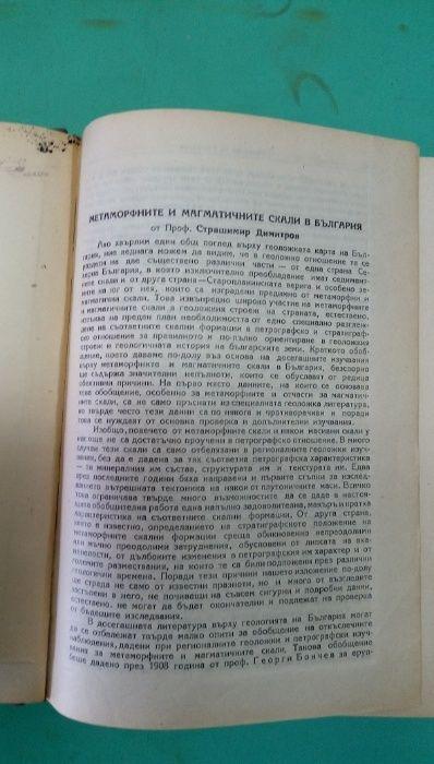 Основи на геологията на България - Сборник - издание 1946г. гр. София - image 7