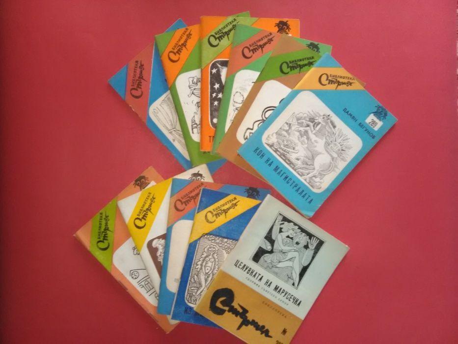 Колекция от Списания 'Библиотека Стършел'-1979-82г.
