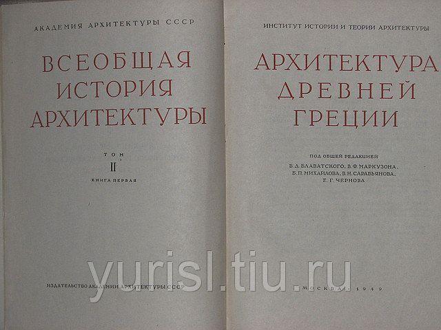 Всеобщая история архитектуры. Том 2. Книга 1 Архитектура Древней Греци