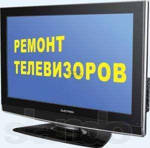 Телемастер Астана ремонт телевизоров вызвать на дом