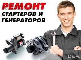 ремонт стартеров и генераторов 12-24 в БЕЗ ВЫХОДНЫХ НЕДОРОГО