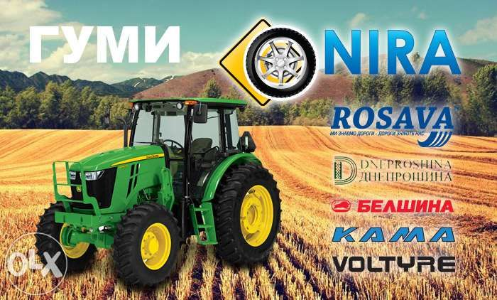 Нови руски гуми за трактор