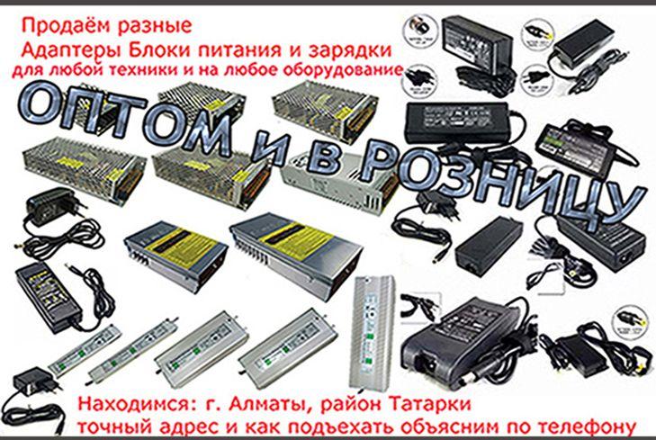 блок питания для зарядки щелочных кислотных и гелиевых аккумуляторов