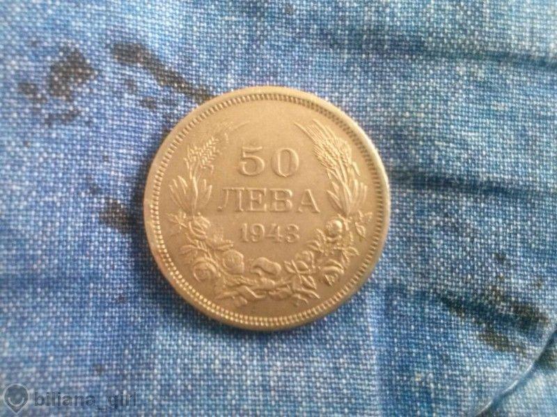 Монета 50 лв,1943 година