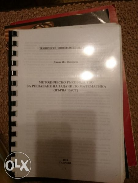 Методическо ръководство за решаване на задачи по математика (Първа час