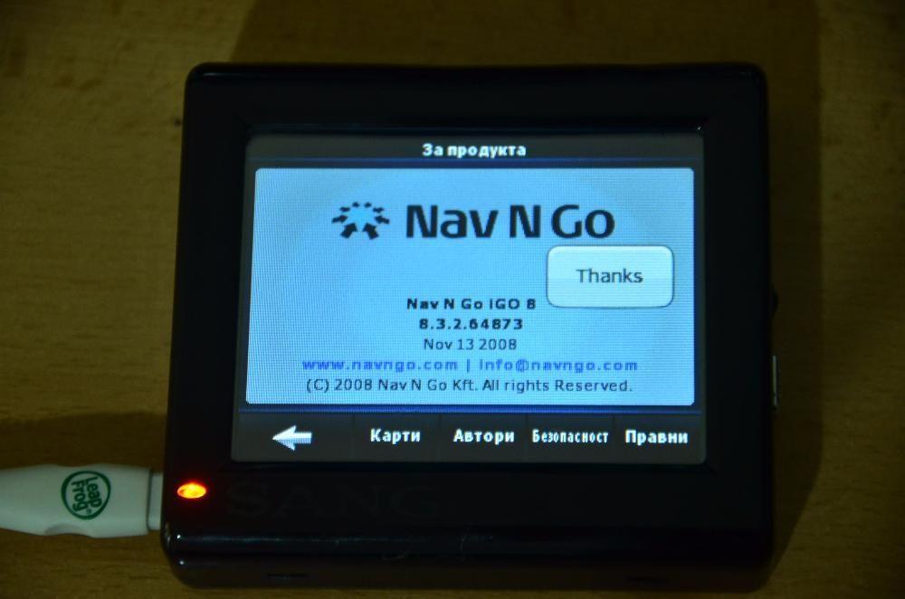 навигация SANG (NAVI N GO - IGO8)