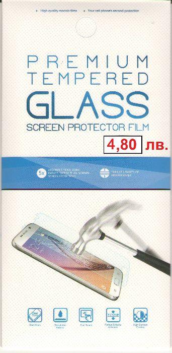 Протектори от закалено стъкло за смартфони