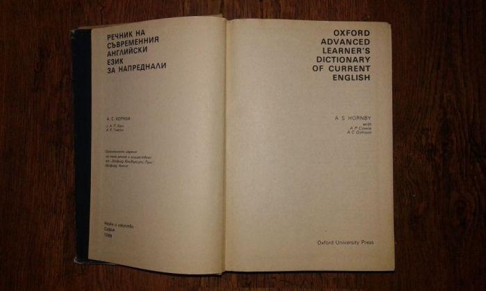 Оксфорд Речник на съвременния английски език за напреднали-изд.1989г