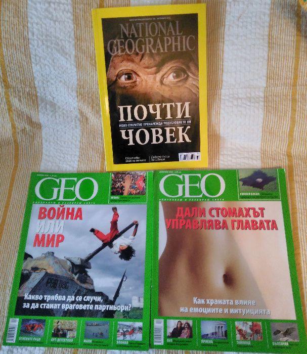 Броеве на списание Geo и National Geographic