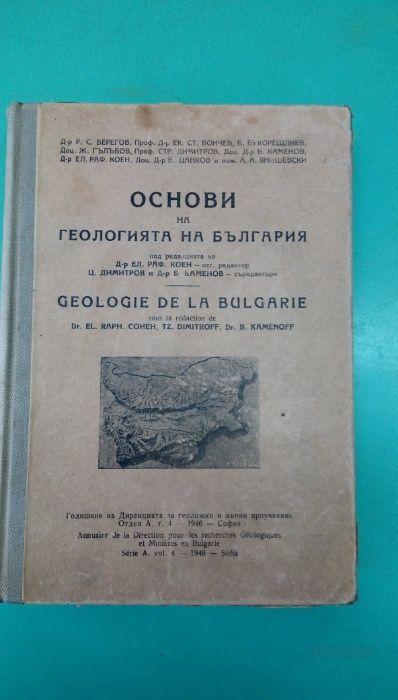 Основи на геологията на България - Сборник - издание 1946г. гр. София - image 6