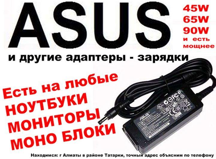 Для ASUS планшетов ноутбуков мониторов внешние блоки питания адаптеры