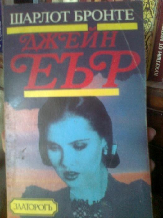 книги - романи от 5 до 14лв.