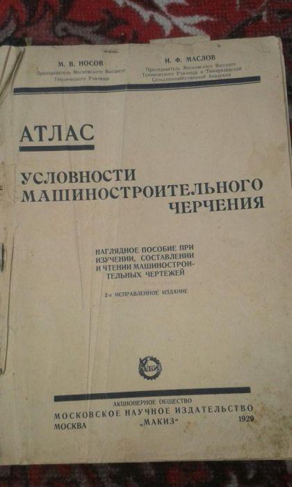 СРОЧНО для коллекционеров книга 1929 года ОБМЕН