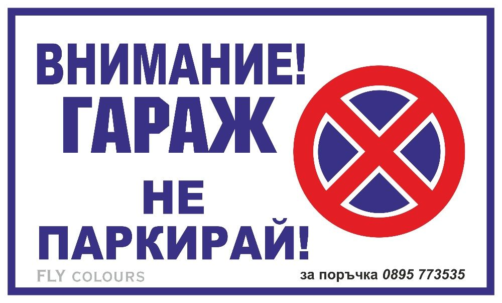 табела Гараж не паркирай! гр. Шумен - image 4