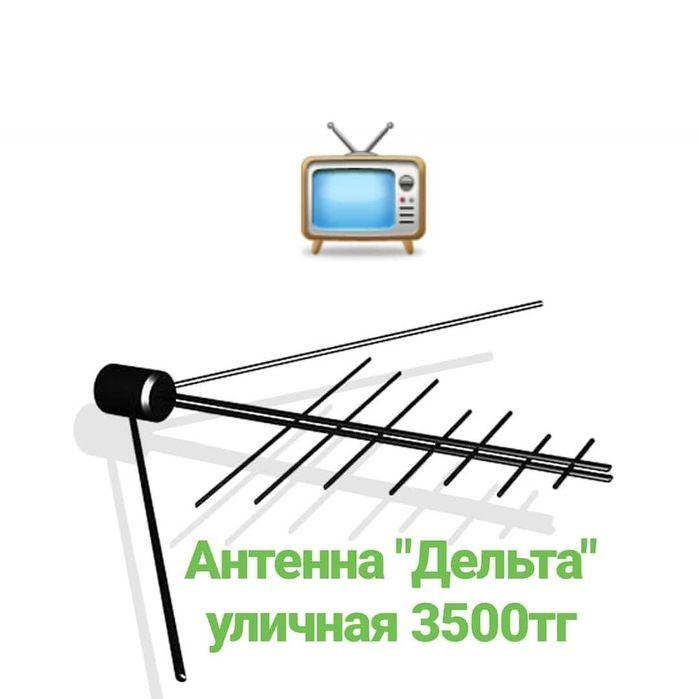Антенна Дельта уличная. Спутниковые Антенны настройка продажа ремонт
