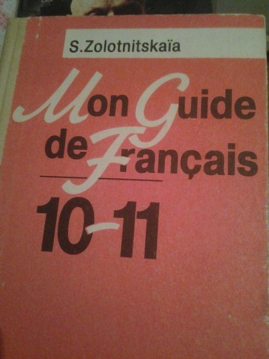 Спутник старшеклассника по Францускому языку