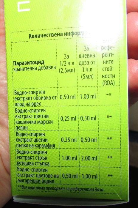 Паразитоцид, 100 мл ,Убиец на паразити гр. София - image 5