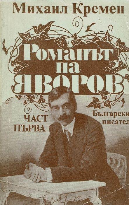 Романът на Яворов-книга