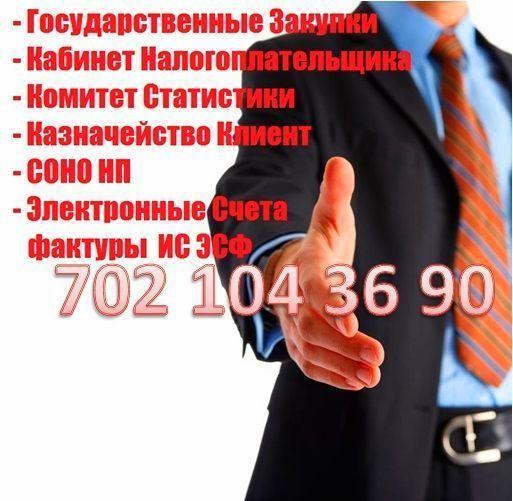 Самрук Казына Тендер Электронные Счета фактуры ЭСФ Java Госзакупки ява