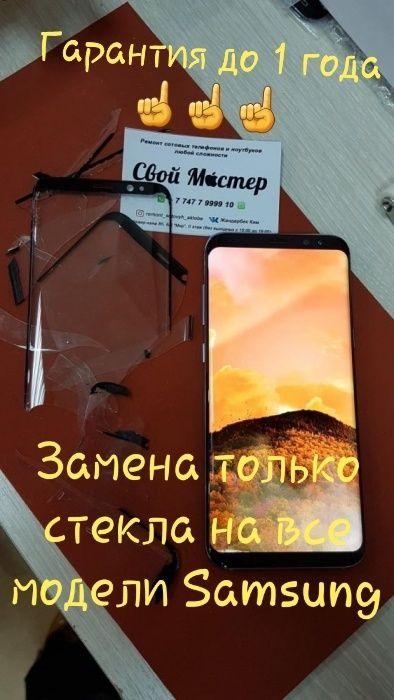 Замена ОРИГИНАЛЬНОГО Экрана и Стекла на все модели SAMSUNG Galaxy!!