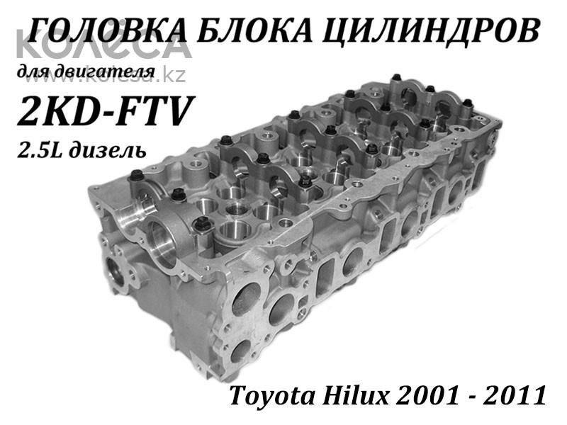 Тойота, ГБЦ (головка блока цилиндров), 2kd, 2.5 дизель
