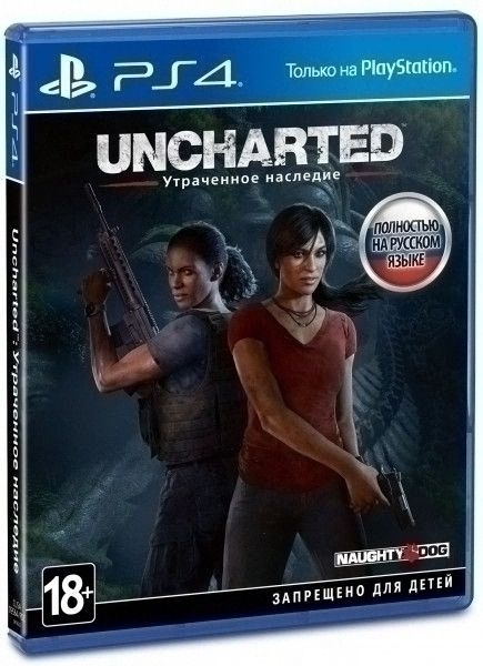 Uncharted: Утраченное наследие [PS4] магазин GAMEtop \ возможен обмен