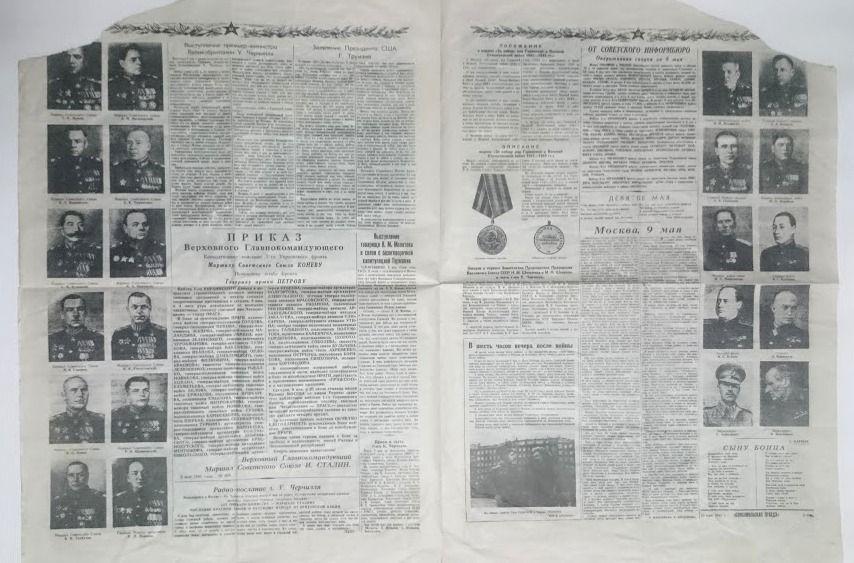 Газета комсомольская правда 10 мая 1945 год оригинал 100%