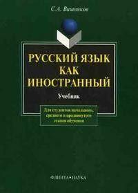 Русский язык как иностранный С. А. Вишняков