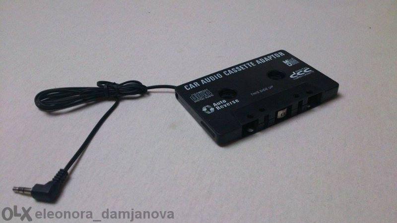 Касета-адаптер за възпроизвеждане на музика