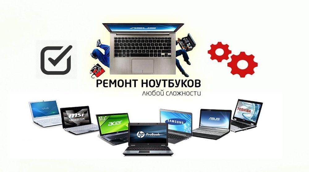 Ремонт и обслуживание компьютеров и ноутбуков в Астане