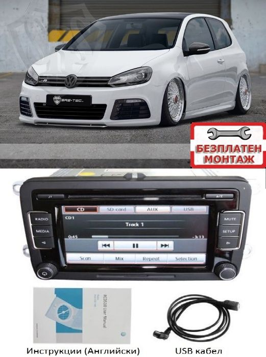 Оригинална музика за VW RCD510 Touch screen , CD Player , MP3 Player