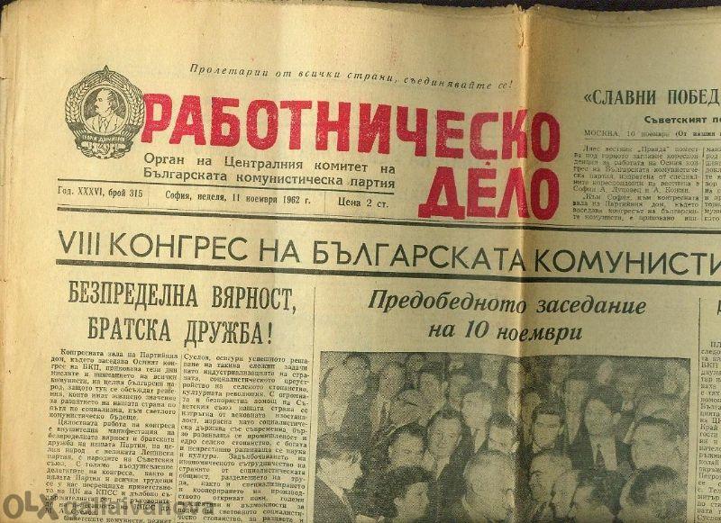 вестници: Работническо Дело