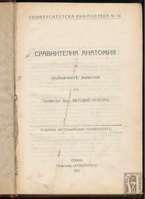 Сравнителна анатомия на гръбначните животни - Методий Попов