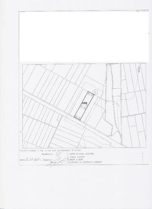 Продавам парцел 10дка Аксаковска панорама, регулация на главен път за