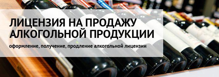 Лицензия на алкоголь: магазин, кафе, бар! Низкие цены! Звоните!