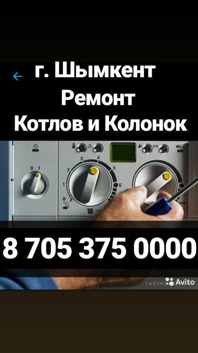 Ремонт Котлов и Колонок.