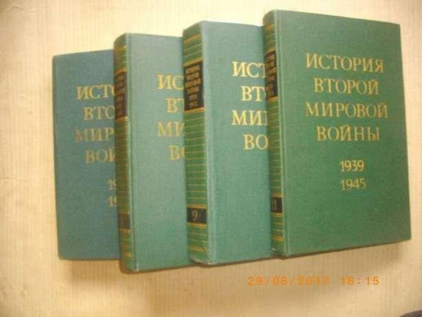 История Второй Мировой Войньi-1939-1945-Томове-7,8,9,11-На Руски Език