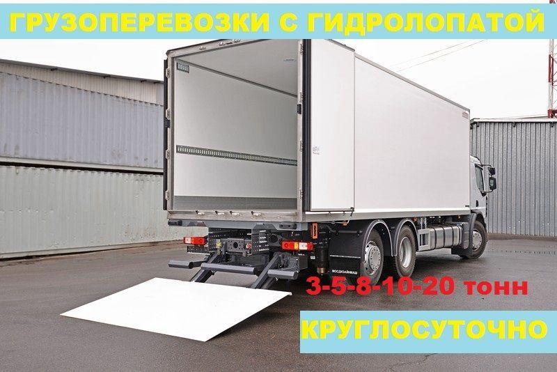 Грузоперевозки от 1 до 20 тонн с гидролопатой от 9 до 130 кубов